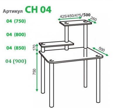 МК Стеклянный стол - Серия СН 04 - 1