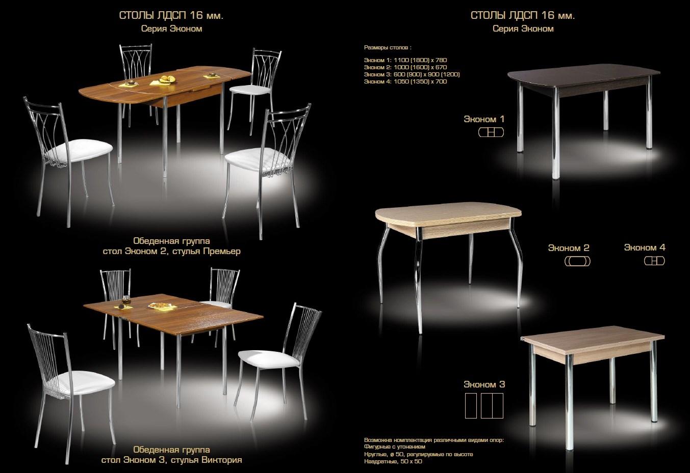 Собрание стол Эконом-2 - 2