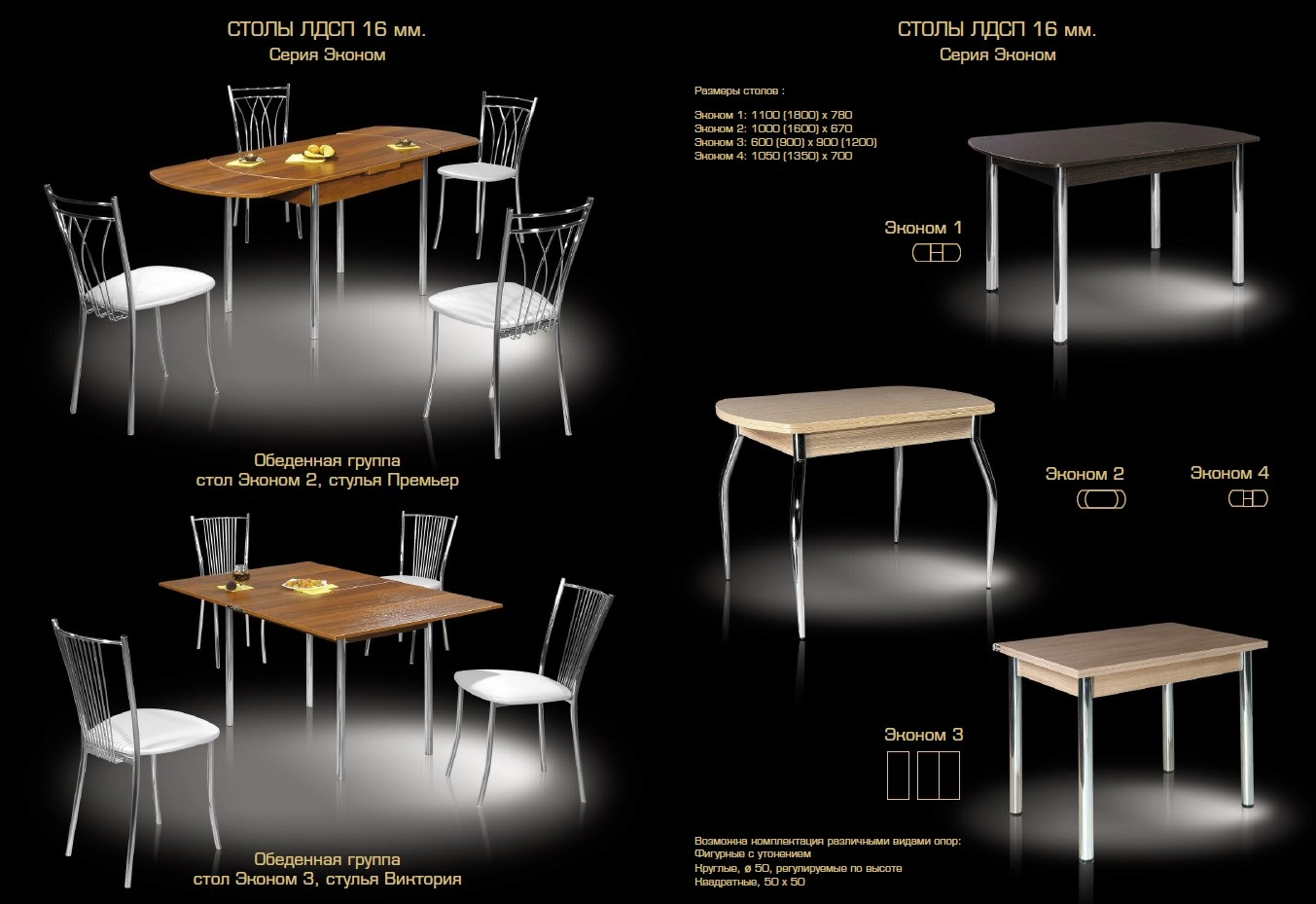 Собрание стол Эконом-3 - 2