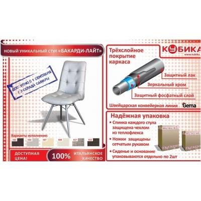Кубика стул Бакарди - 5