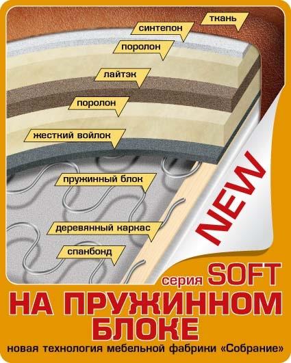 Собрание стул Комфорт - 4