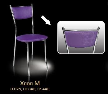 Собрание стул Хлоя М - 1