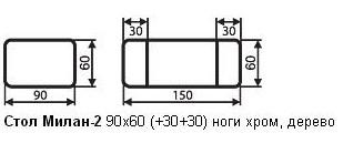 Кубика стол Милан-2 - 5