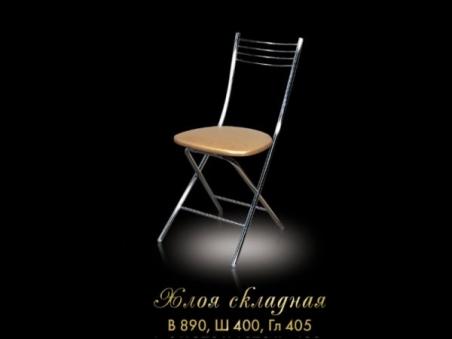 Собрание стул Хлоя Складная