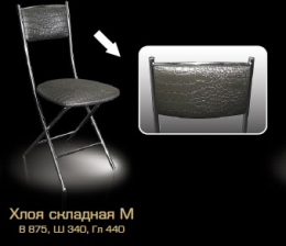 Собрание стул Хлоя М Складная